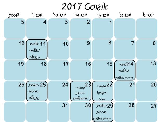 לוח סדנאות אוגוסט 2017