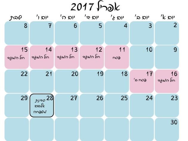 לוח סדנאות אפריל 2017