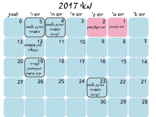 לוח סדנאות מאי 2017