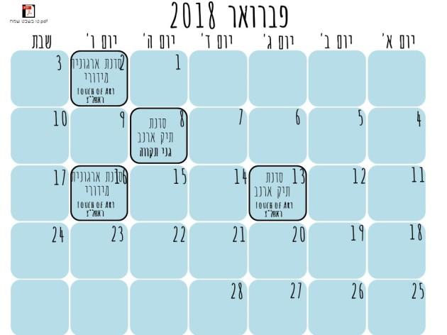 לוח סדנאות פברואר 2018